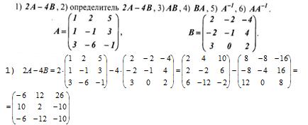 Контрольная работа по Высшей математике Вариант № Контрольные  1 Даны две матрицы А и В Найти