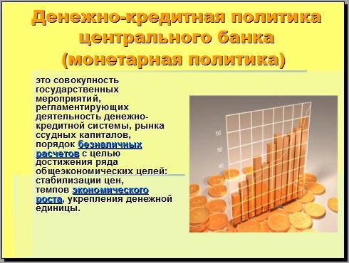 Денежно-кредитная политика центрального банка (монетарная политика)<br>