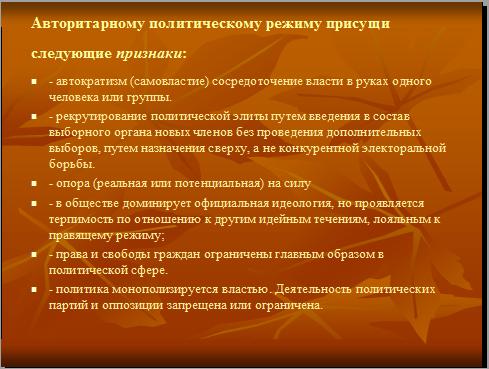 Авторитарному политическому режиму присущи следующие признаки