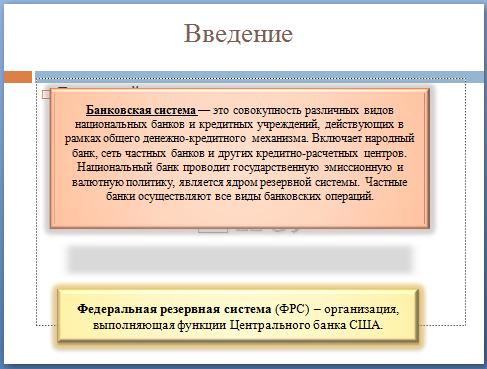 кредитные операции банка презентация расчет ипотечного кредита калькулятор сбербанк 9.5