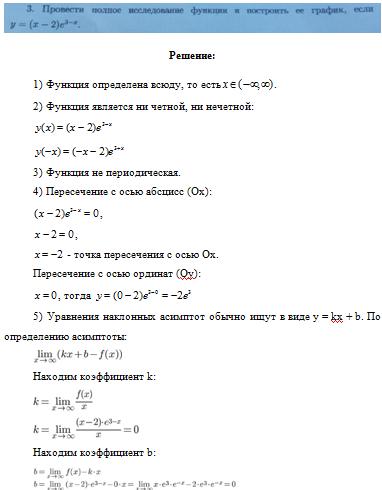 Контрольная по Математическому анализу Вариант № Контрольные  Не подходит Контрольная работа Вы можете заказать у наших партнеров написание любой учебной работы на любую тему