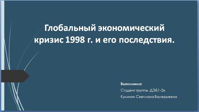 Финансовый кризис 1998 реферат 4452