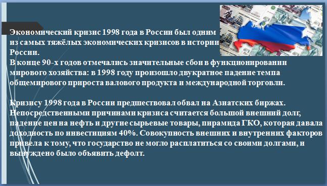 Экономический кризис 1998 года доклад 7884