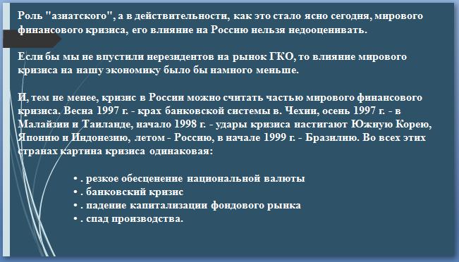 Экономический кризис 1998 года доклад 7636