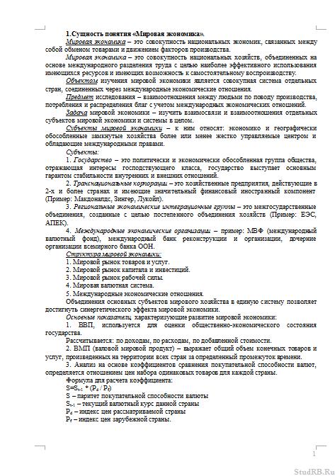 Ответы на экзаменационные билеты по мировой экономике Шпаргалки  Ответы на экзаменационные билеты по мировой экономике 06 06 11
