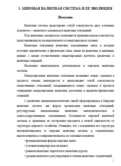 Контрольная работа валютные отношения и валютная система 1423