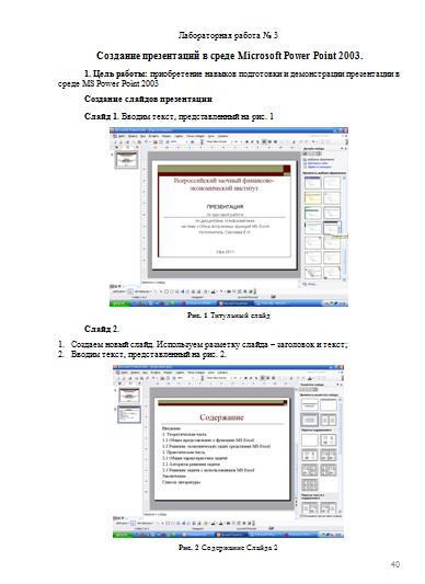 Как создать презентацию в пауэр поинт 2003