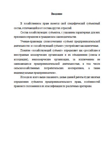 Контрольная работа субъекты предпринимательского права 7210