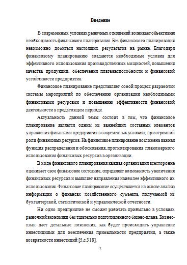 Финансовое планирование на предприятии Курсовые работы Банк  Финансовое планирование на предприятии 27 12 11