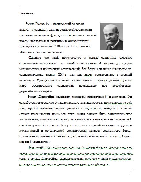 Этнометодология Гарфинкеля Реферат