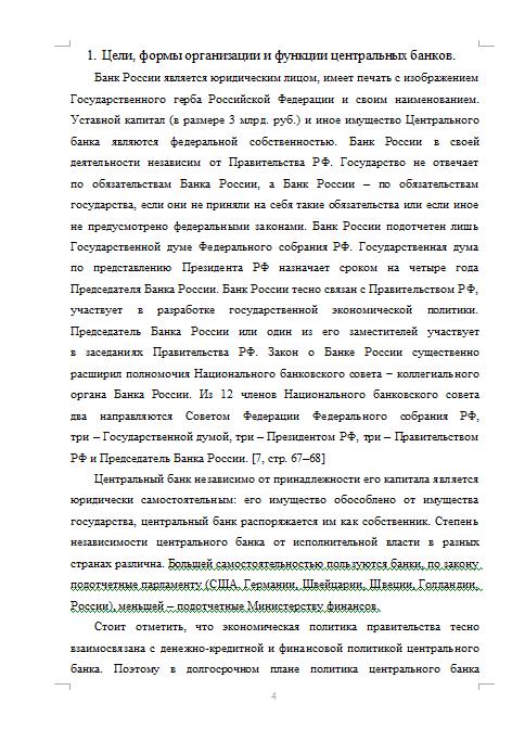 Деньги кредиты банки темы рефератов 9499