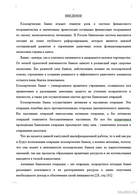Управление активами и пассивами в коммерческом банке ВКР и  Управление активами и пассивами в коммерческом банке 18 01 12