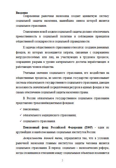 Курсовая Пенсионный фонд Российской Федерации Курсовые работы  Пенсионный фонд Российской Федерации 07 02 12
