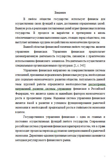Управление финансами в условиях рыночных отношений Курсовые  Управление финансами в условиях рыночных отношений 28 02 12
