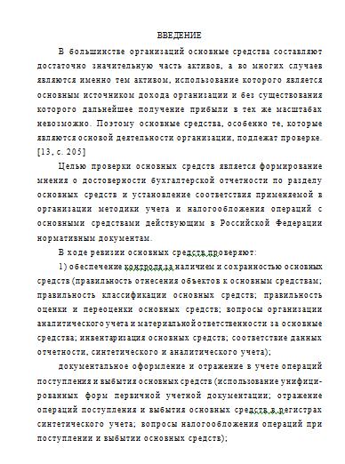 Контрольная Организация ревизии учета основных средств  Организация ревизии учета основных средств 12 02 12