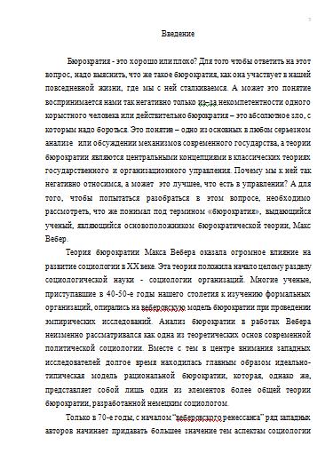 Бюрократическая теория организации Курсовые работы Банк  Бюрократическая теория организации 13 02 12