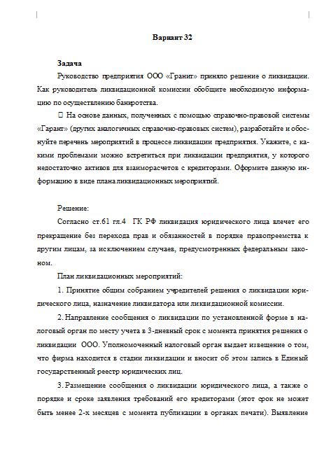 Ликвидация юридических лиц контрольная работа 2341