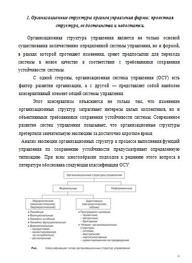 Контрольная работа по Менеджменту Вариант Контрольные работы  Контрольная работа по Менеджменту Вариант 14 16 02 12