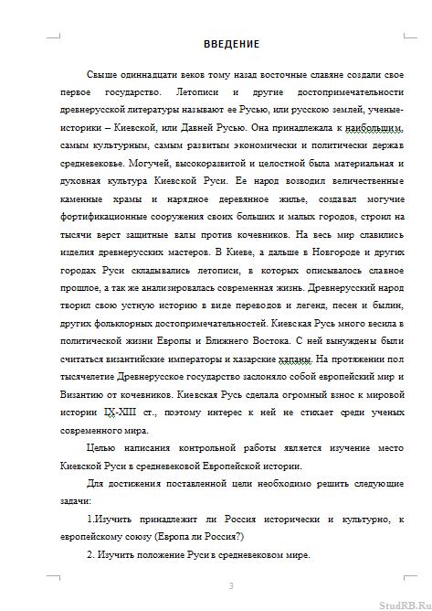 Становление средневековой цивилизации руси киевская русь реферат