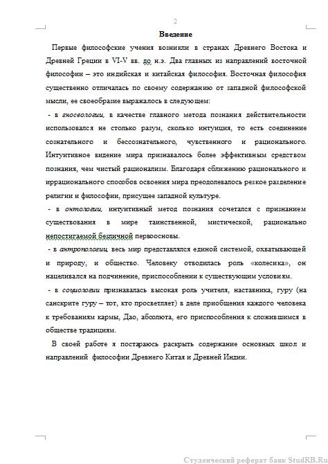 Доклад на тему восточная философия 3411