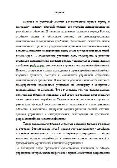 Основы управления социально экономическим развитием муниципального  Основы управления социально экономическим развитием муниципального образования 17 04 12