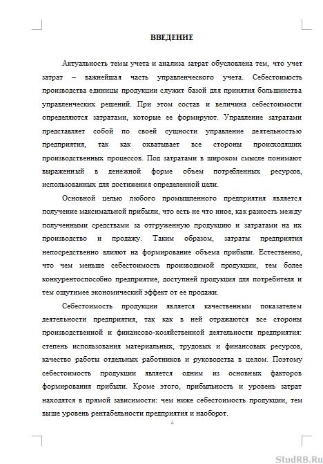 Учет и анализ затрат ВКР и дипломы Банк рефератов Сайт для  Учет и анализ затрат 02 05 12