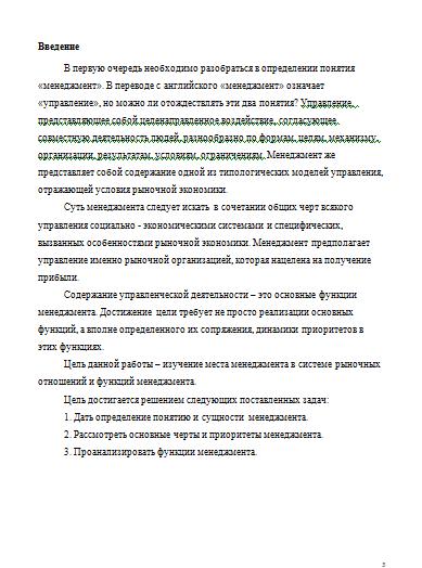 Менеджмент в системе рыночных отношений и функций менеджмента [19.04.12]