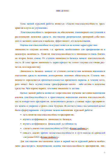 Анализ платежеспособности предприятия на примере ОАО  Анализ платежеспособности предприятия на примере ОАО Комистроймост 07 05 12