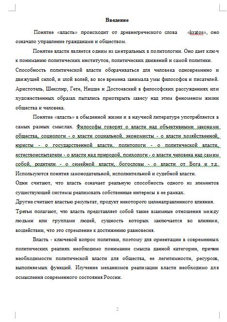 Реферат политическая власть по политологии 3199