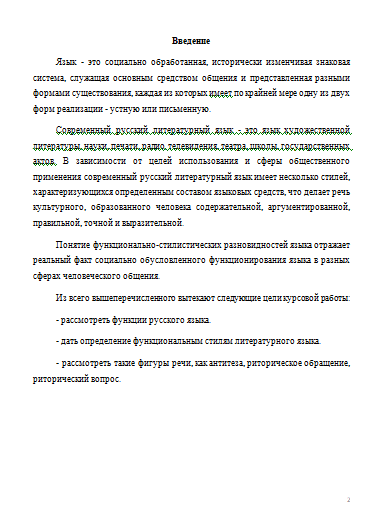 Язык и его функции доклад кратко 4081