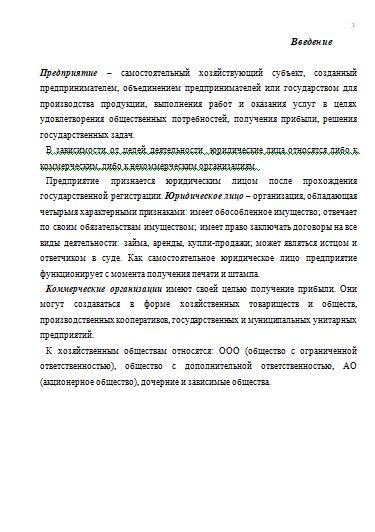 Контрольная работа по Экономике организации Вариант  Контрольная работа по Экономике организации Вариант 20 19 05 12