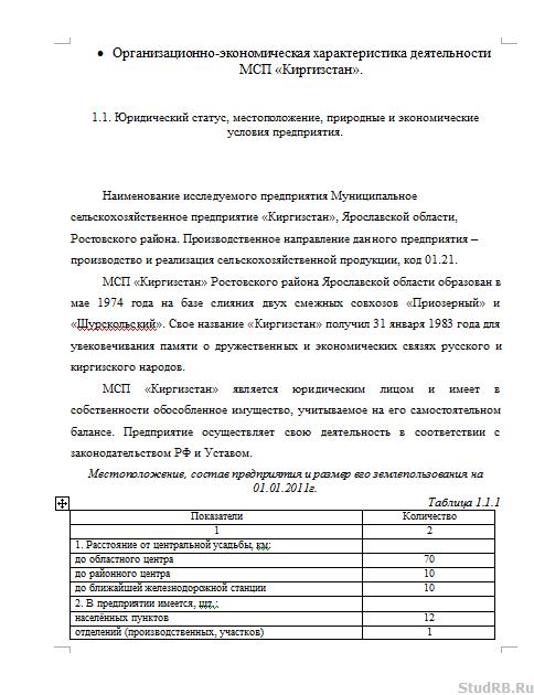 Реферат анализ производства продукции животноводства 8262