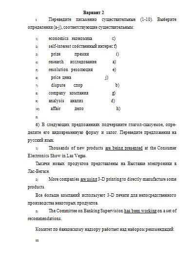 Контрольная работа № по Английскому языку Вариант №  Контрольная работа №2 по Английскому языку Вариант №2 31 05 12