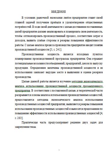 Контрольная работа по Экономике предприятия Вариант  Контрольная работа по Экономике предприятия Вариант 6 11 05 12