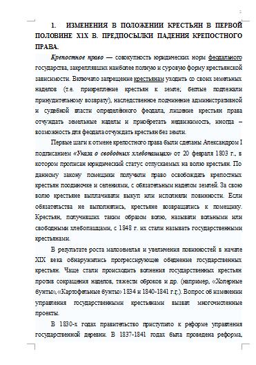 Реферат Отмена крепостного права в России Рефераты Банк  Отмена крепостного права в России 01 06 12