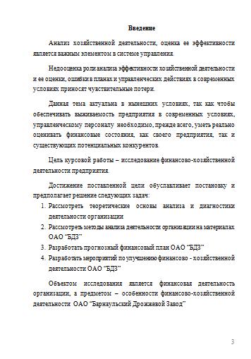 Организация хозяйственной деятельности предприятия курсовая работа 6954