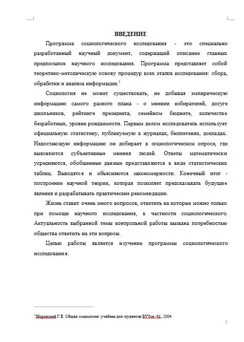 Программа социологического исследования структура требования  Программа социологического исследования структура требования 26 06 12