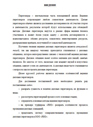 Подготовка переговоров цели задачи этапы реферат 4919