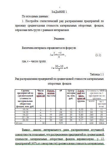 Контрольная работа по Статистике Вариант Контрольные работы  Контрольная работа по Статистике Вариант 3 03 09 12