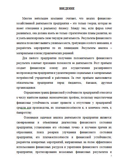 Отчет о производственной практике Управление финансами Отчеты  Отчет о производственной практике Управление финансами 09 09 12