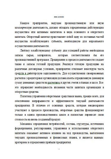 Оборотный капитал предприятия Курсовые работы Банк рефератов  Оборотный капитал предприятия 02 09 11