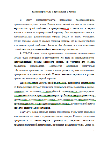 Контрольная Мануфактурное производство в России Контрольные  План контрольной работы