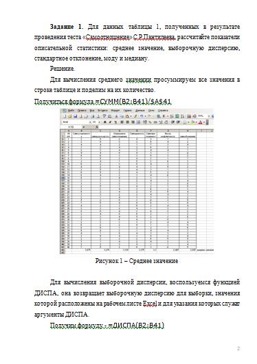 Контрольная работа по Математическим методам в психологии  Контрольная работа по Математическим методам в психологии 09 09 11