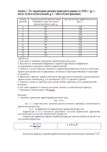 Контрольная работа по Статистике Контрольные работы Банк  Контрольная работа по Статистике 09 09 11