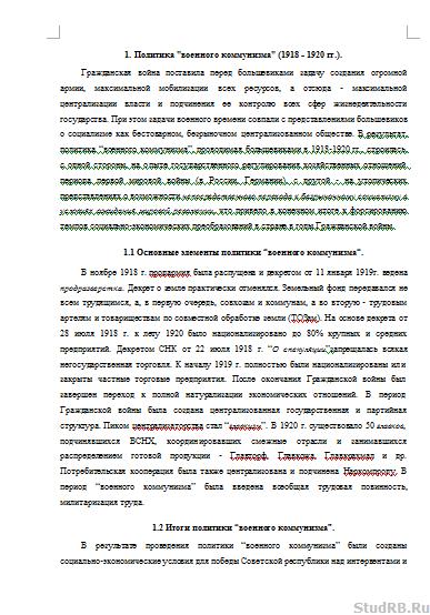 Политика военного коммунизма и новая экономическая политика в  Политика военного коммунизма и новая экономическая политика в СССР 12 09 12