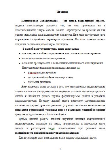 Курсовая работа имитационные модели работа в спасск рязанский