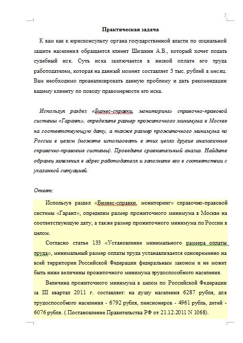Контрольная работа по правоведению 3 вариант 3246