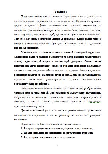 Реферат методы воспитания в педагогике 5431