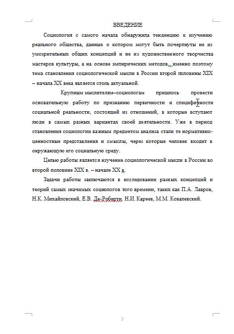 Генетическая социология ковалевского реферат 6870