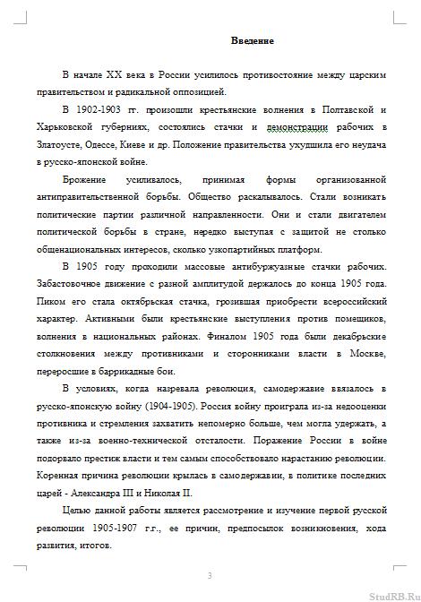 Реферат на тему первая русская революция 1905 1907 9622